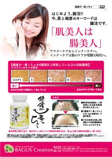 choukatsu_A4-01.jpg